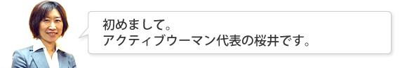 初めまして。アクティブウーマン代表の桜井です。