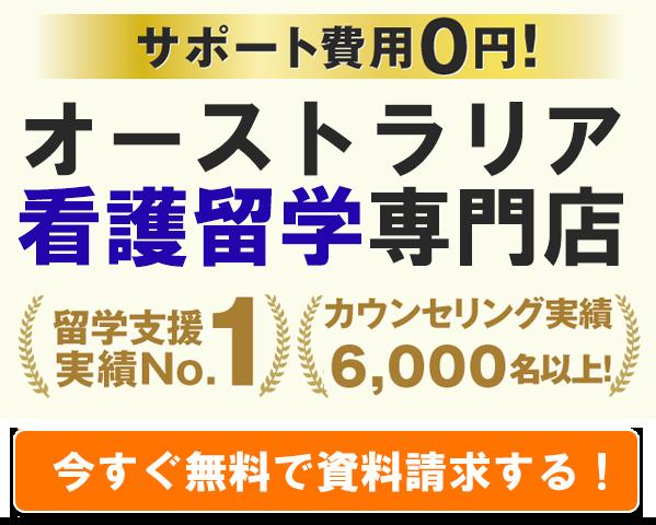 英語初心者からアシスタントナースまで幅広い看護留学を手配!ビザ申請代行などサポート費用全て0円!