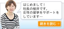初めまして!社長の桜井です。女性の留学をサポ-トをしています・・・