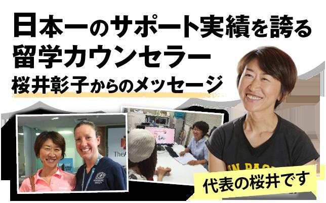 日本一のサポート実績を誇る留学カウンセラー櫻井彰子からのメッセージ