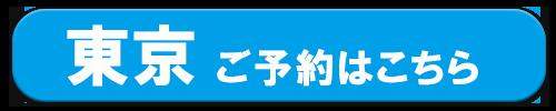 東京カウンセリング予約